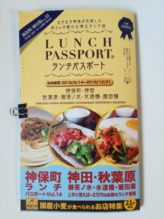 Lunch Passport.jpg